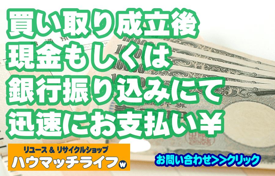 買取成立後、現金・振り込みでお支払い¥静岡市内のハウマッチライフ