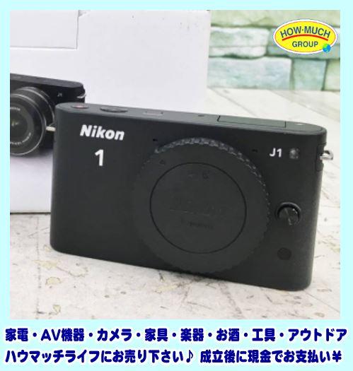 【美品】ニコン(Nikon) Nikon 1 J1 標準ズームレンズキット (1NIKKOR VR 10-30mm)レンズ交換式デジタルカメラ をお買い取り! カメラ・レンズの買取なら静岡市清水区のハウマッチライフ清水高橋店
