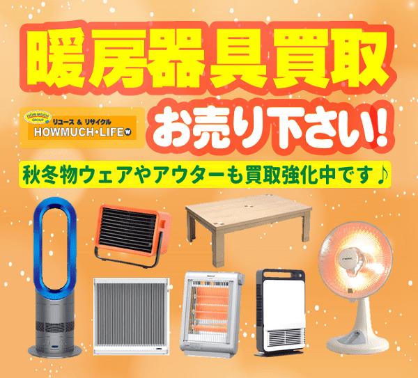 ★暖房器具の買取ベストシーズン!!ハウマッチライフにお売り下さい