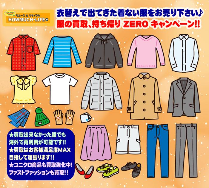 服の買取持ち帰りZEROキャンペーン!
