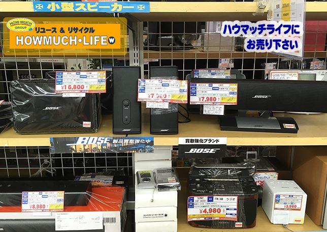 BOSE (ボーズ) 製品 が続々と入荷!オーディオ機器・スピーカー・音響機器の買取なら静岡市葵区のリサイクルショップ・ハウマッチライフ静岡流通通り店