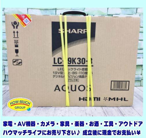 【未開封】シャープ (SHARP) 液晶テレビ AQUOS LC-19K30-B 19V型 デジタルハイビジョン 外付HDD対応 をお買い取り!