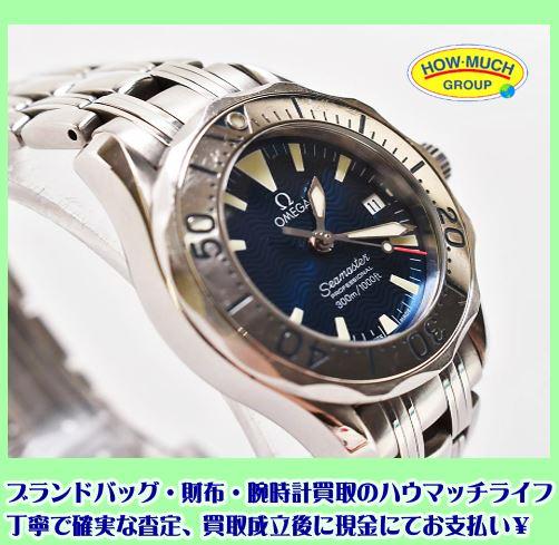 オメガ(OMEGA)シーマスター プロフェッショナル デイト レディースクォーツ をお買い取り!腕時計買取なら静岡市葵区のリサイクルショップ・ハウマッチライフ静岡流通通り店