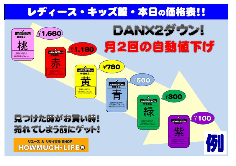 DANDANダウン店頭表示例