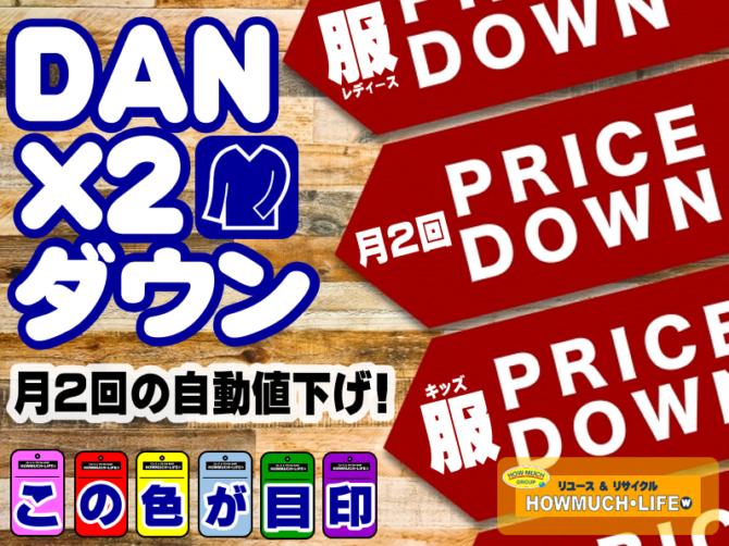 【朗報!!】大好評『DAN×2ダウン サービス』 次回の値下げ日(DAN DAN DOWN DAY¥)は、8月11日(水) !! 良品は早い者勝ちです♪