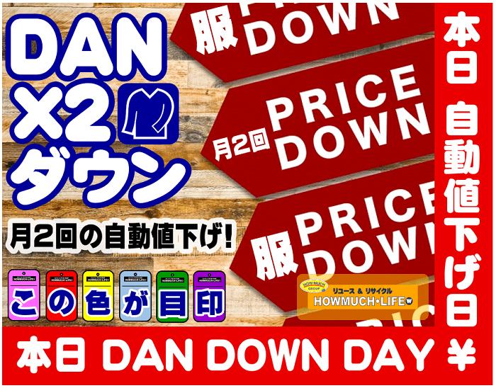 DANDANダウン 自動値下げDAY!ハウマッチライフ