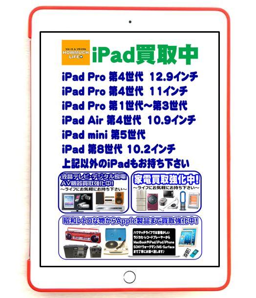 静岡市のリサイクルショップ・ハウマッチライフでApple iPadやMac、パソコンやデジタル家電買取強化中!