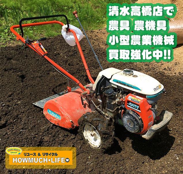 ライフ清水高橋店に農具・農機具・小型農業機械も買取中!