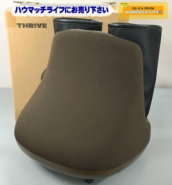 大東電気 THRIVE フットマッサージャー MD-8700 をお買取り!美容器具・健康器具の買取なら静岡市清水区のハウマッチライフ清水高橋店