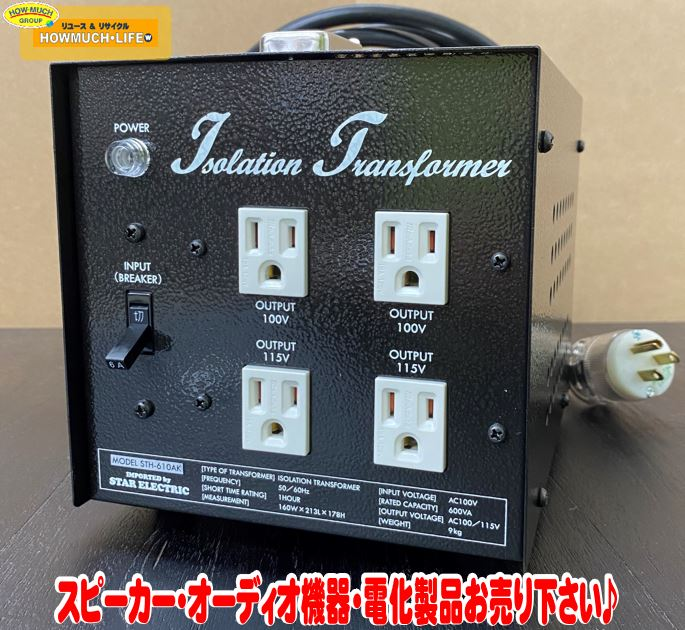 【美品】スターエレクトリック 電源トランス STHー610AK をお買い取り!
