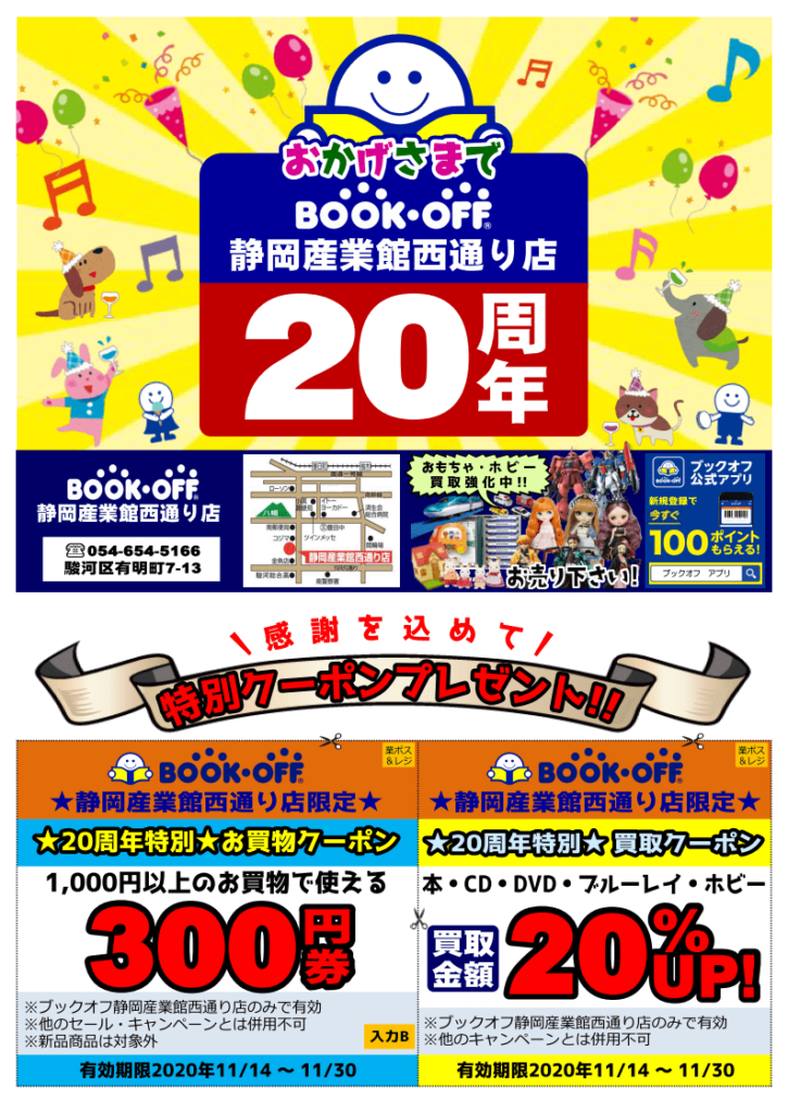 ブックオフ静岡産業館西通り店20周年
