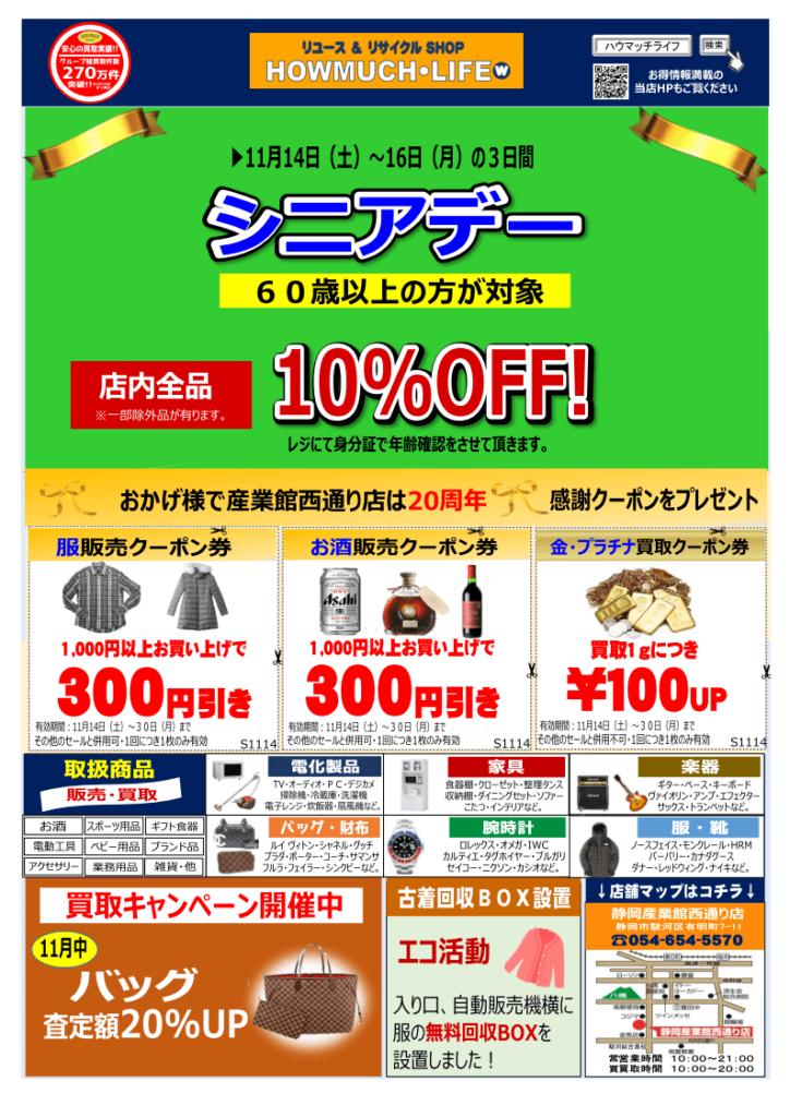 ハウマッチライフ静岡産業館西通り店20周年