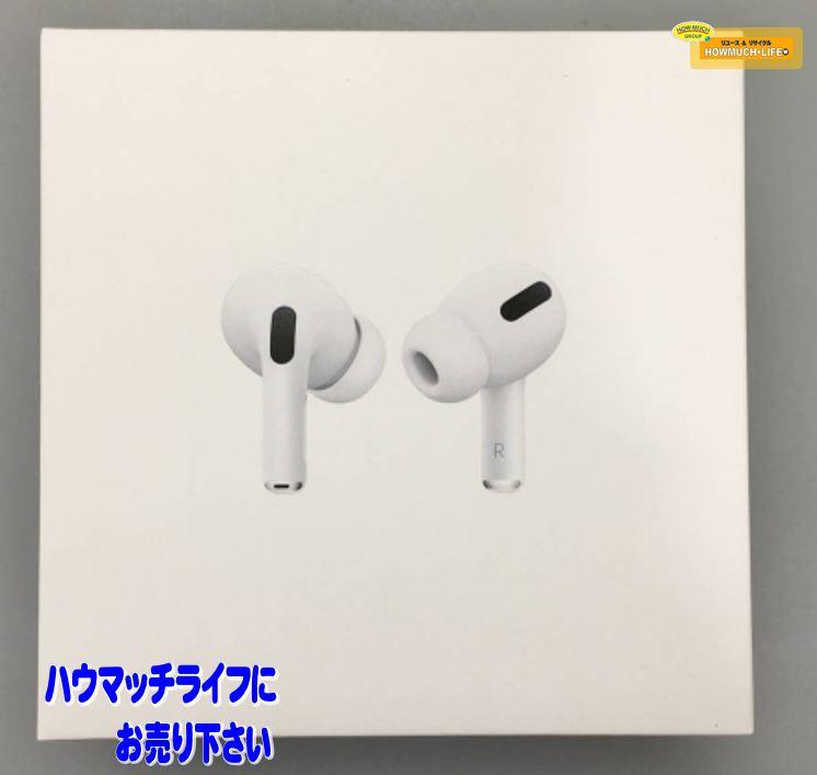 アップル(Apple)AirPods Pro with Wireless Charging Case (PWP22J/A A2083 A2084 A2190) ワイヤレスイヤホン をお買い取り!Apple製品の買取なら静岡市駿河区のハウマッチライフ静岡産業館西通り店!