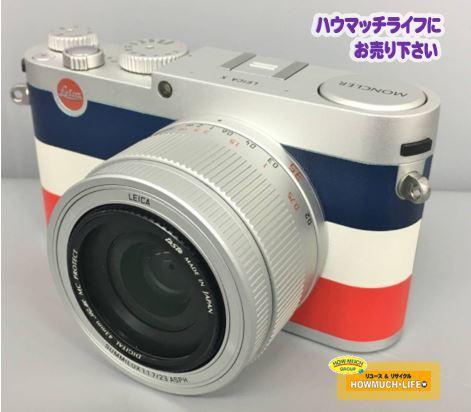 ライカ (Leica) ライカX Edition Moncler Typ 113  ライカ モンクレール コラボ デジカメ  をお買い取り! カメラ・レンズの買取なら静岡市葵区のハウマッチライフ静岡流通通り店