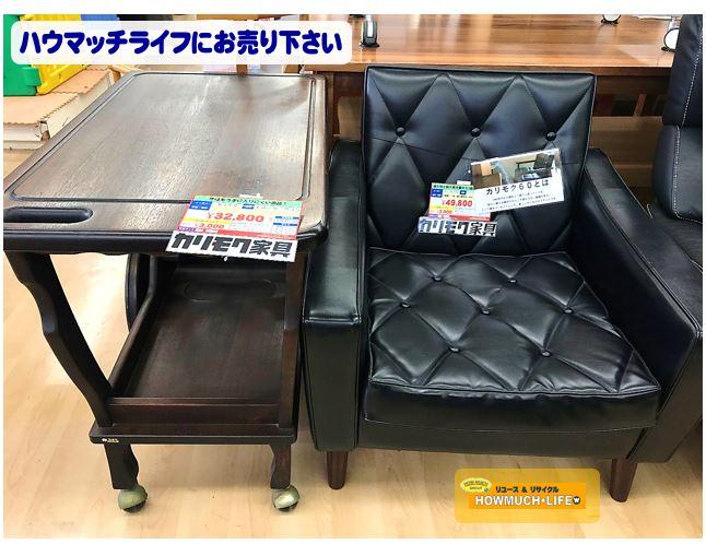 ライフ静岡産業館西通り店にて人気家具ブランド「カリモク」製品のソファーやワゴンを色々お買取り!! 家具・デザイナーズ家具の買取も静岡市内のリサイクルショップ・ハウマッチライフ