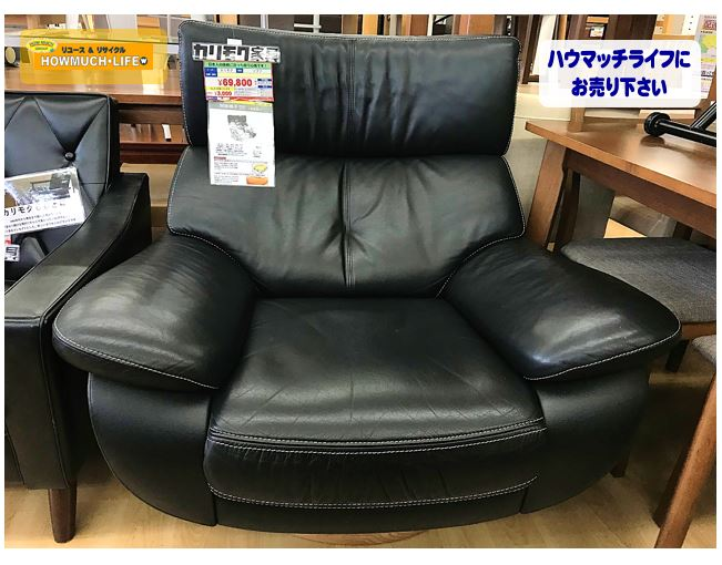 カリモク家具シングルソファーもお買い取りします!