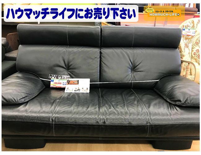 カリモク家具二人掛けソファーもお買い取りします!
