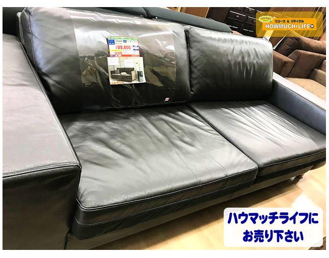 BoConceptのソファーや家具も買取致します!