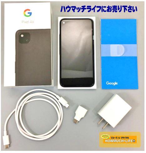 【美品】Google Pixel 4a のアンドロイドスマホ をお買い取り!家電・デジタル家電の買取なら静岡市清水区のハウマッチライフ清水高橋店