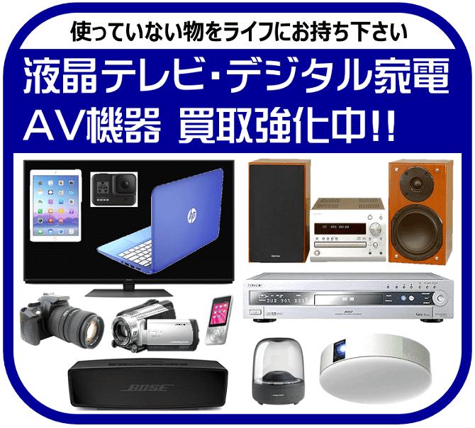 デジタル家電・AV機器の買取も強化中!静岡市のリサイクルショップ・ハウマッチライフ