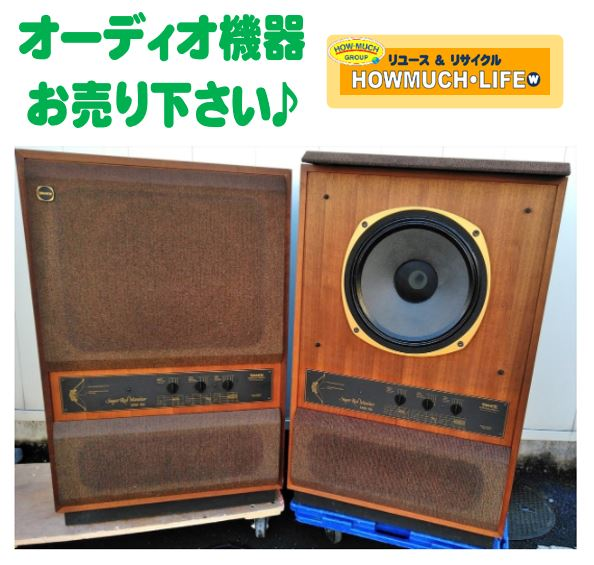 【1980年発売製品 UK製】タンノイ(TANNOY)Super Red Monitor SRM15X スピーカーシステム をお買い取り!オーディオ機器・スピーカーの買取なら静岡市葵区のリサイクルショップ・ハウマッチライフ静岡流通通り店