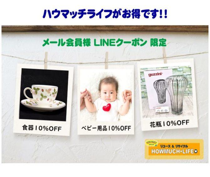 ハウマッチライフでメール・LINEクーポン限定『食器・花瓶・ベビー用品販売10%OFF』開催!