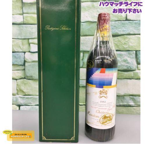 シャトー ムートン ロートシルト (CHATEAU MOUTON ROTHSCHILD) 1984 ボルドーワインをお買い取り!未開栓のお酒(ワイン・ウイスキー・ブランデー)の買取強化中!静岡市清水区のリサイクルショップ・ハウマッチライフ清水高橋店