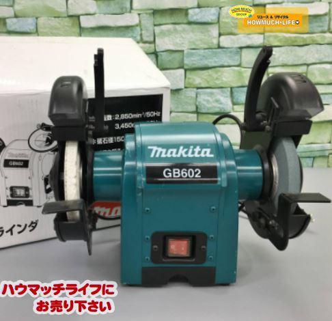 マキタ( makita )卓上グラインダ (GB602 ) 150mmモデル 電動研磨機 をお買い取り!工具・電動工具の買取も静岡市清水区のリサイクルショップ・ハウマッチライフ清水高橋店