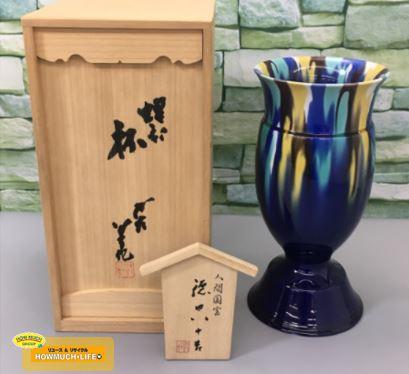 【未使用】柳雨軒三代 徳田八十吉 燿彩杯 をお買い取り♪