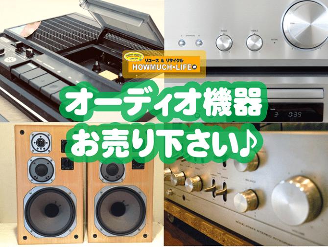 ♫オーディオ機器・スピーカー・音響機器の買取なら、静岡市内のハウマッチライフへ♪ラジカセも買取致します!