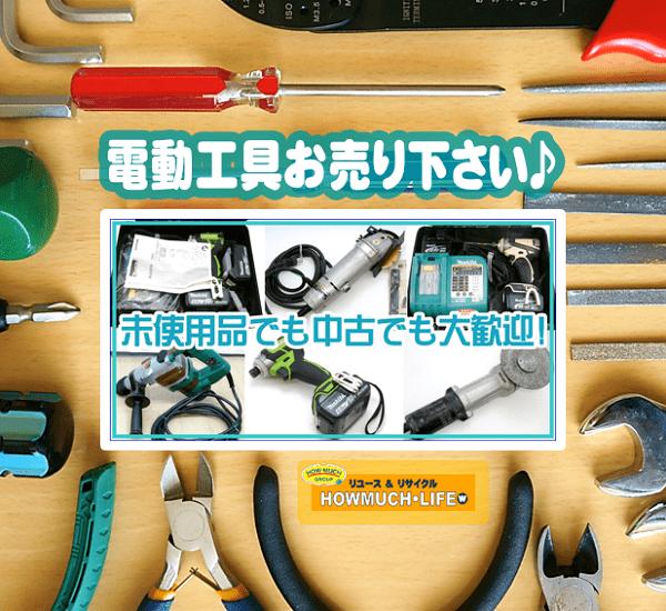 電動工具買取もハウマッチ
