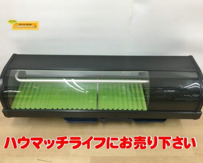 静岡市駿河区の買取リサイクルショップ・ホシザキ(HOSHIZAKI)冷蔵ネタケース HNC-120B-R-B 厨房機器 をお買い取り!