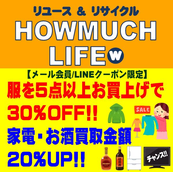 3/14(日)まで【メール会員様・LINEクーポン限定】『服5点以上お買上げで 30%OFFセール!!』&『家電・お酒買取金額20%UP!!』静岡市内のリサイクルショップ・ハウマッチライフ