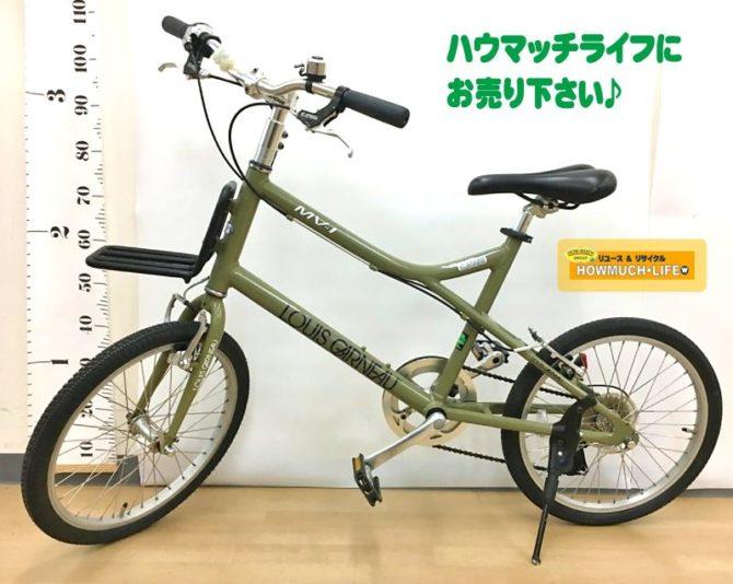 ルイガノ(LOUIS GARNEAU) MV-1 ミニベロ(小径自転車)をお買い取り! 自転車の買取も静岡市葵区のリサイクルショップ・ハウマッチライフ静岡流通通り店