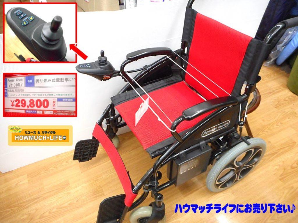 電動折りたたみ車椅子( ZY1016LZ ノーパンクタイヤ)入荷しました!シニアカーやセグウェイ、自転車等の買取なら静岡市清水区のハウマッチライフ清水高橋店