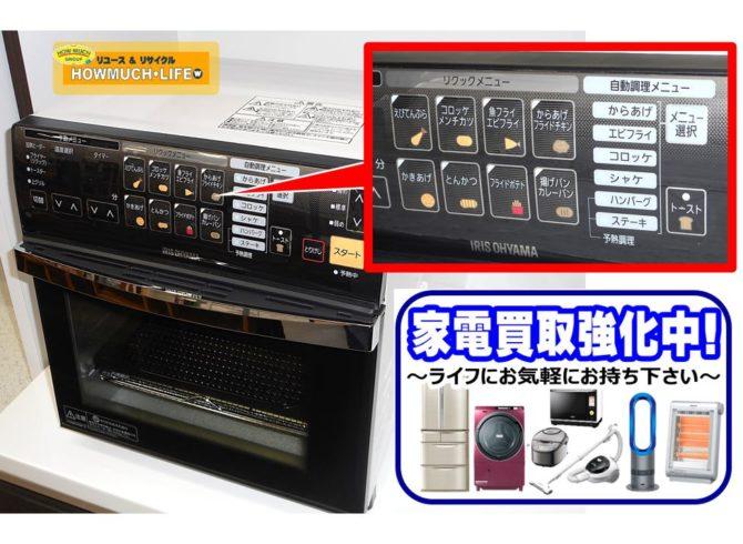 アイリスオーヤマ (IRIS OHYAMA)  リクック熱風オーブン FVX-M3A をお買い取り! キッチン家電の買取も静岡市清水区のハウマッチライフ清水高橋店