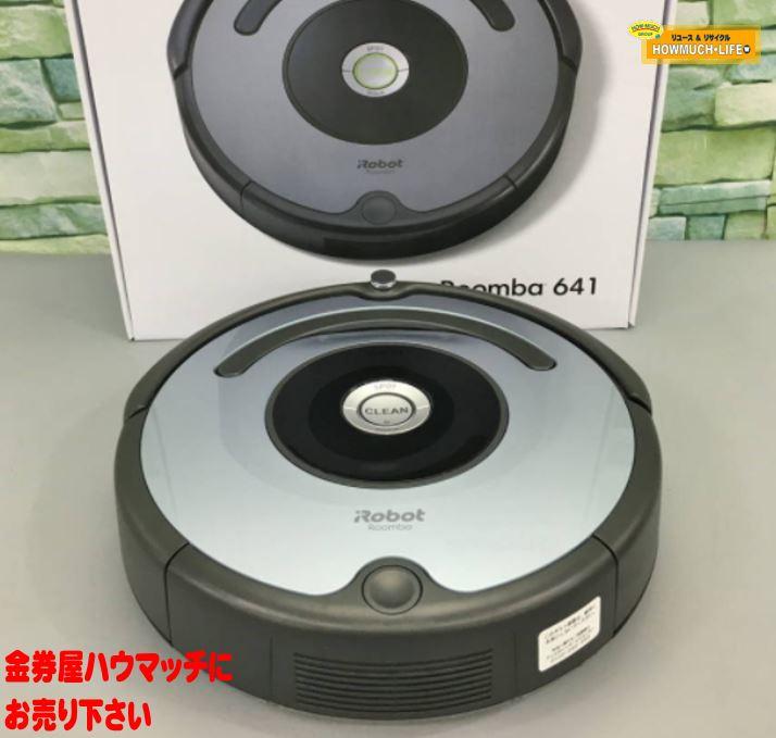 【未使用】アイロボット (iRobot)  ルンバ  641  ロボット掃除機 をお買い取り!家電製品の買取なら静岡市葵区のリサイクルショップ・ハウマッチライフ静岡流通通り店
