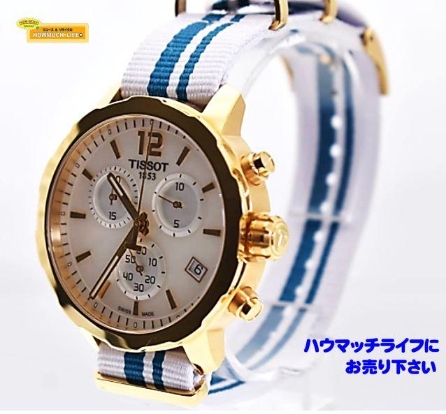 【美品】ティソ (TISSOT) クイックスター T095417A メンズ腕時計をお買取り!ブランド腕時計の買取も静岡市葵区のハウマッチライフ静岡流通通り店