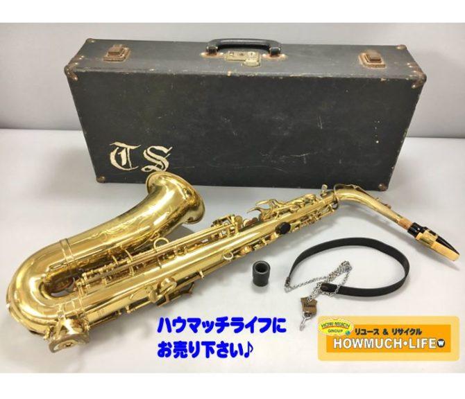 プリマ・ヤナギサワ(Prima YANAGISAWA)アルトサックス A-4 をお買い取り!サックスや管楽器等の楽器・音楽機器の買取なら静岡市内のハウマッチライフ静岡流通通り店