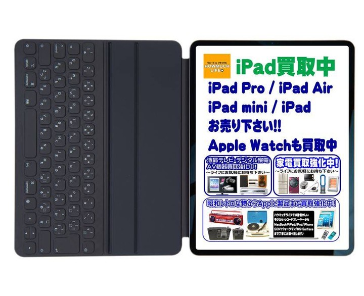 静岡市のリサイクルショップ・ハウマッチライフに Apple(アップル) iPad Pro/iPad Air/iPad(第9世代)/iPad mini(第6世代) をお売り下さい!デジタル家電の買取強化中