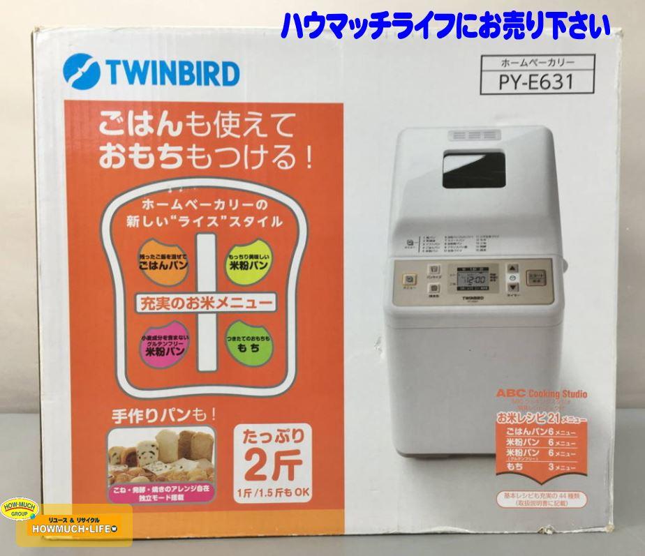 【未使用】ツインバード( TWINBIRD )ホームベーカリー PY-E631W をお買い取り!キッチン家電の買取も静岡市清水区のリサイクルショップ・ハウマッチライフ清水高橋店