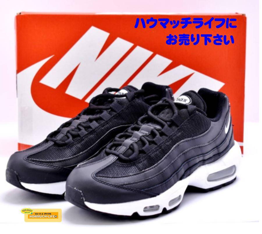 【未使用】ナイキ (NIKE) エアマックス 95 エッセンシャル (CK7070-001) ウィメンズスニーカー をお買い取り! 靴・ブーツの買取も静岡市葵区のリサイクルショップ・ハウマッチライフ静岡流通通り店