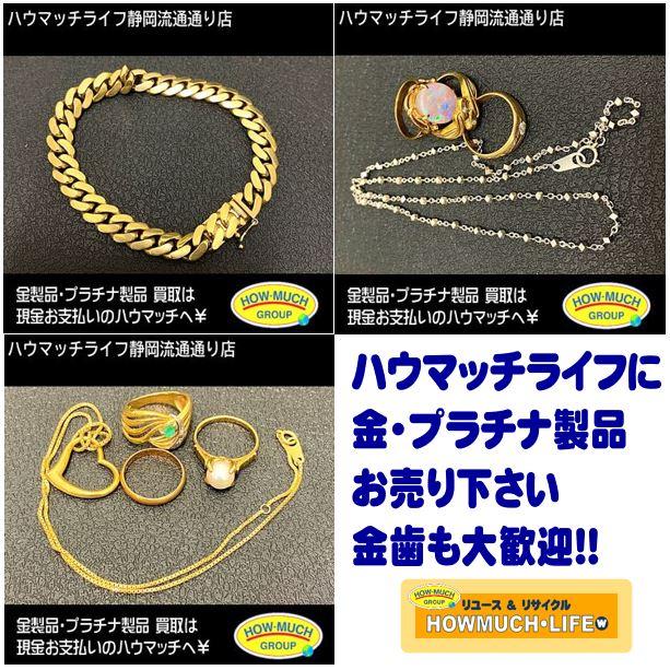 静岡市葵区のハウマッチライフ静岡流通通り店で金製品いろいろお買い取り!