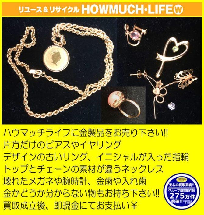 静岡市清水区のハウマッチライフ清水高橋店で金製品いろいろお買い取り!