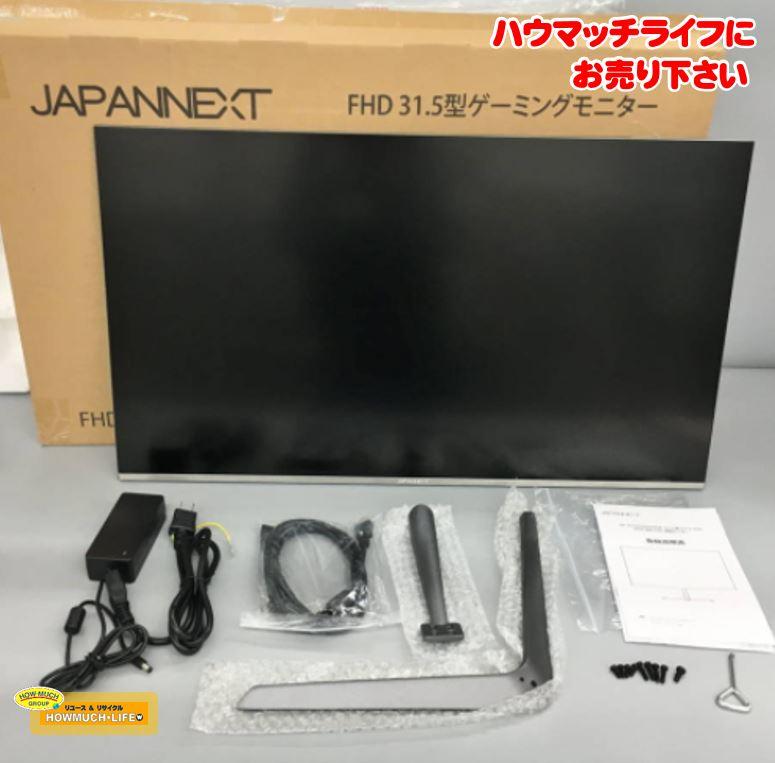 【美品】ジャパンネクスト (JAPANNEXT)  FHD 31.5型 PCゲーミングモニター  ( JN-315VG165FHDR )  をお買い取り!家電・デジタル家電の買取なら静岡市駿河区のハウマッチライフ静岡産業館西通り店