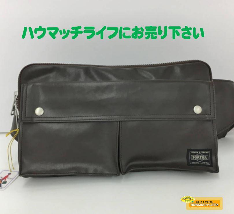 【未使用品】ポーター( PORTER )フリースタイル ウエストバッグ (707-07147) 吉田カバン お買い取り!