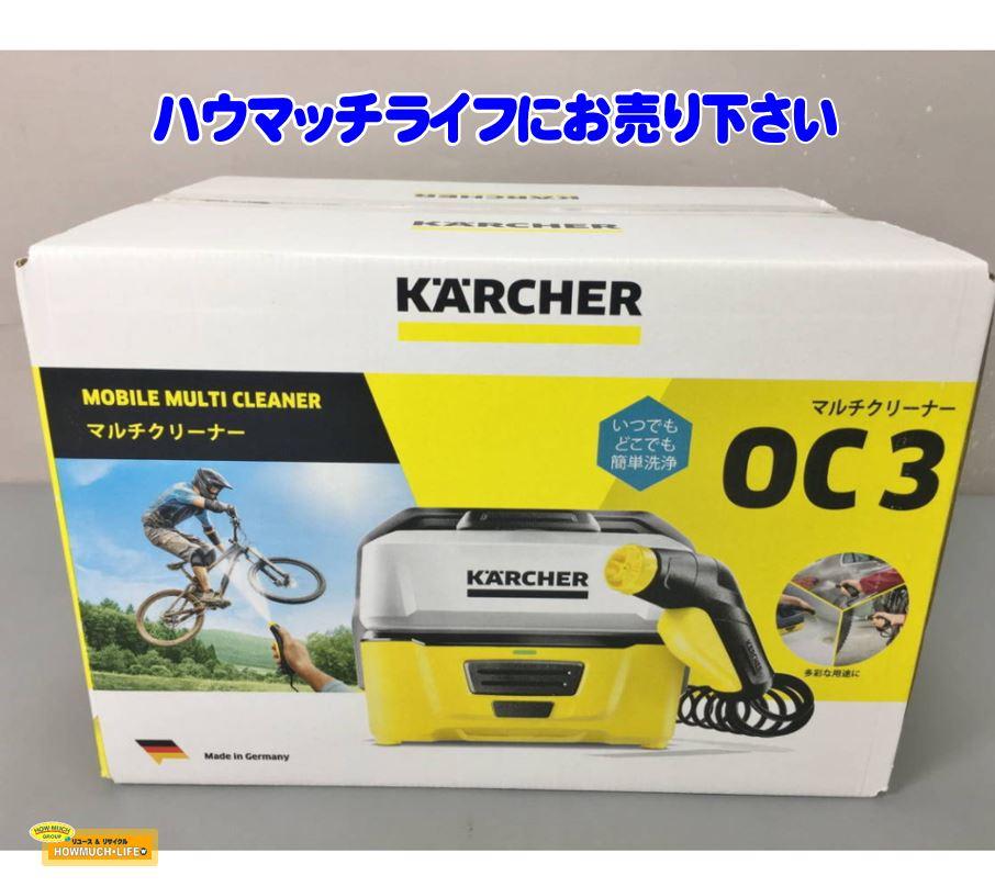 【未使用】ケルヒャー (KARCHER)  マルチクリーナー OC 3 (JTK38) 洗浄機 をお買い取り!人気商品・話題の製品の買取も静岡市清水区のリサイクルショップ・ハウマッチライフ清水高橋店