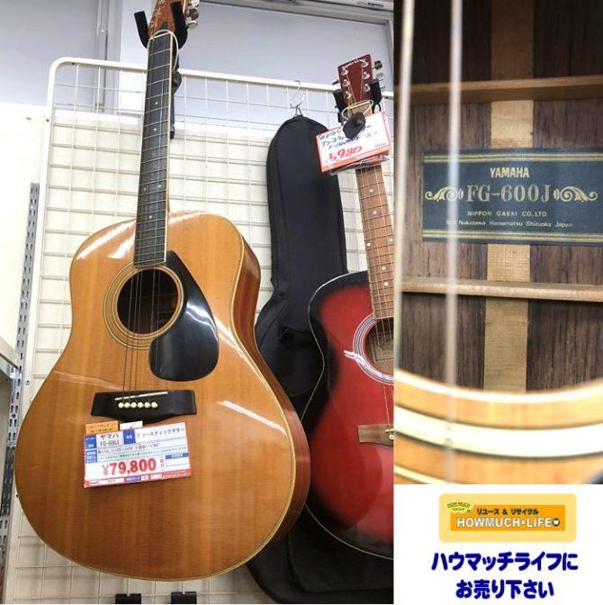 【レア】ヤマハ (YAMAHA) 黒ラベル FG-600J アコースティックギター をお買い取り!楽器の買取も静岡市清水区のリサイクルショップ・ハウマッチライフ清水高橋店