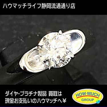 静岡市葵区の買取リサイクルショップ・ハウマッチライフ静岡流通通り店にてPt900+ダイヤ0.44ct 付きダイヤモンドプラチナリング をお買い取り!