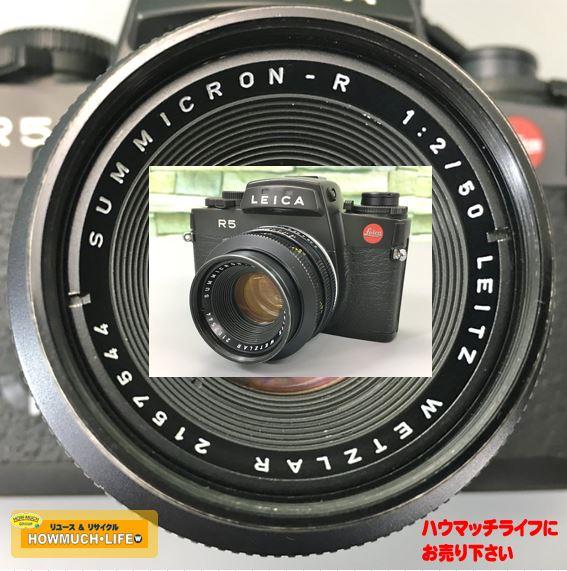 ライカ(LEICA)R5 + ズミクロン(SUMMICRON-R)50mm F2 フィルムカメラ をお買取り!カメラやレンズの買取も静岡市駿河区のリサイクルショップ・ハウマッチライフ静岡産業館西通り店